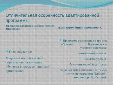 Отличительная особенность адаптированной программы Программа Владимира Пешняк...