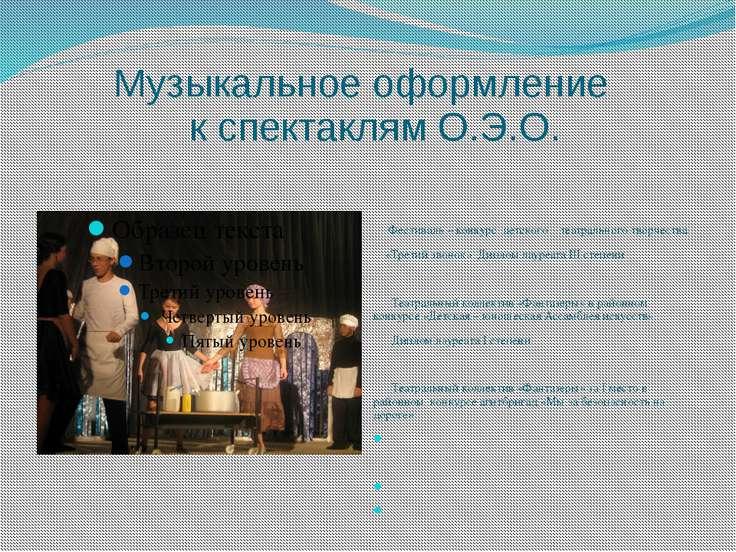 Музыкальное оформление к спектаклям О.Э.О. Фестиваль – конкурс детского театр...
