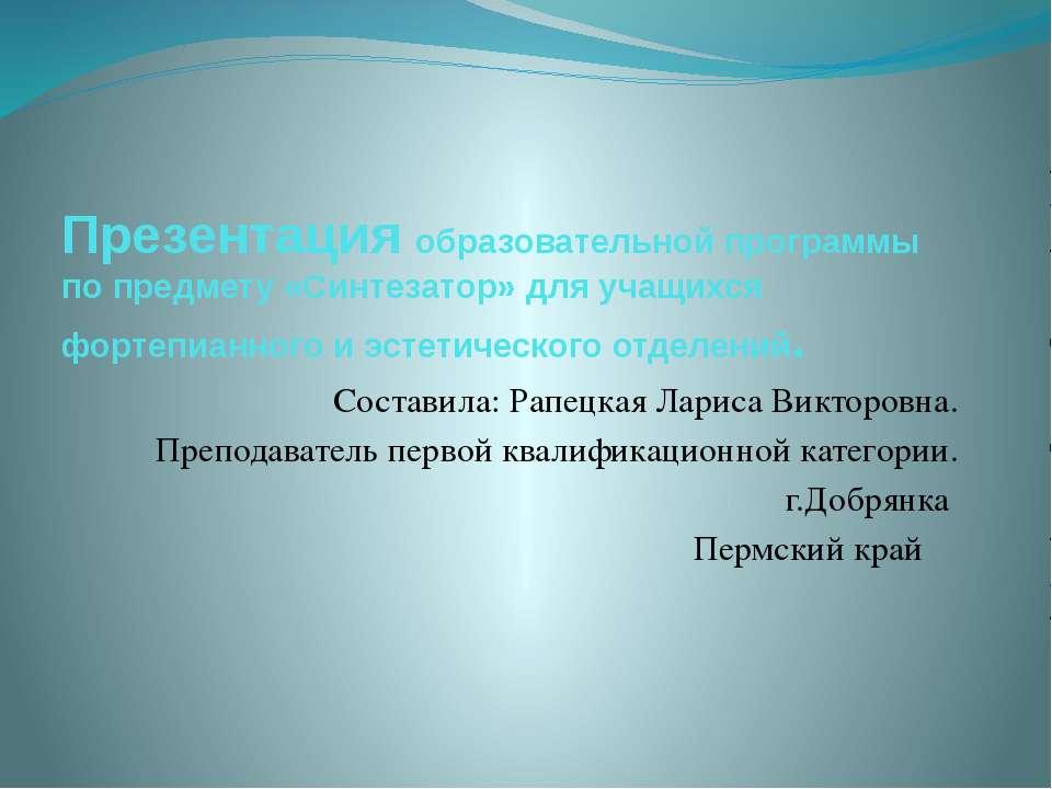 Презентация образовательной программы по предмету «Синтезатор» для учащихся ф...