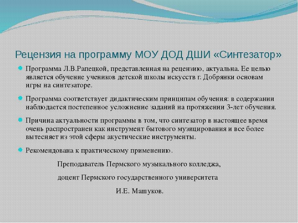 Рецензия на программу МОУ ДОД ДШИ «Синтезатор» Программа Л.В.Рапецкой, предст...