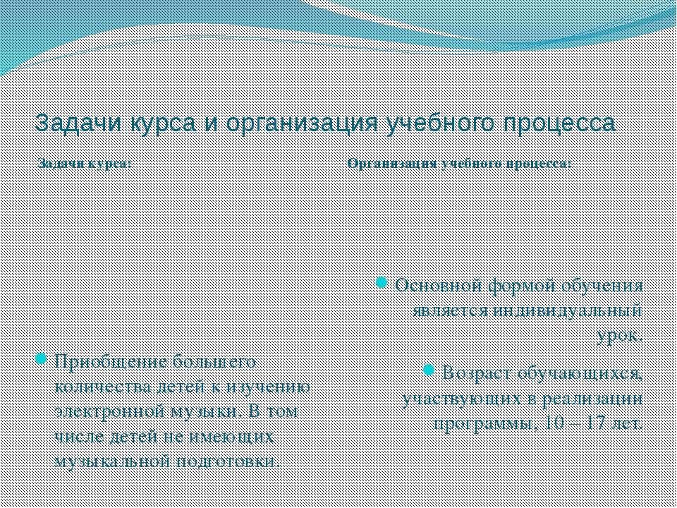 Задачи курса и организация учебного процесса Задачи курса: Организация учебно...