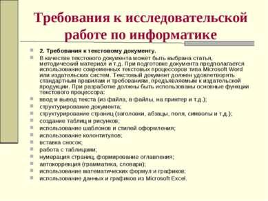 Требования к исследовательской работе по информатике 2. Требования к текстово...