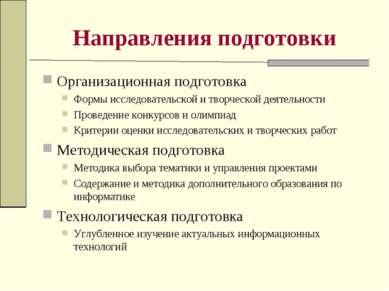 Направления подготовки Организационная подготовка Формы исследовательской и т...