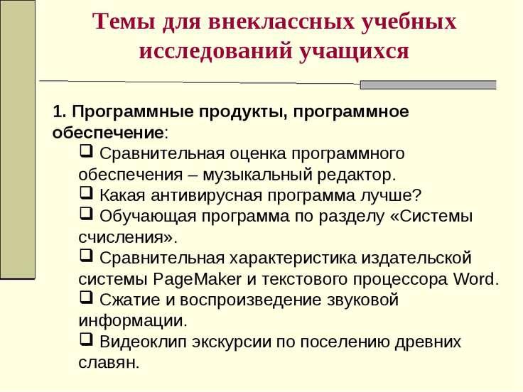Темы для внеклассных учебных исследований учащихся 1. Программные продукты, п...