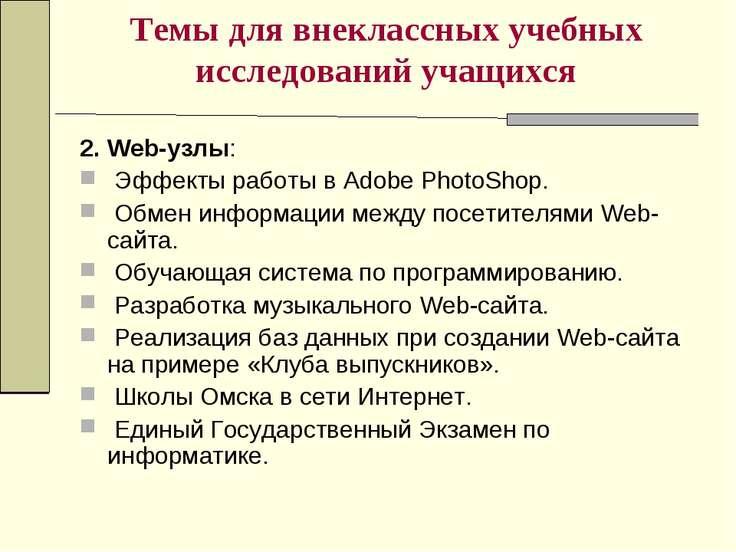 Темы для внеклассных учебных исследований учащихся 2. Web-узлы: Эффекты работ...