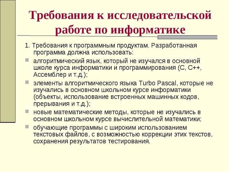 Требования к исследовательской работе по информатике 1. Требования к программ...