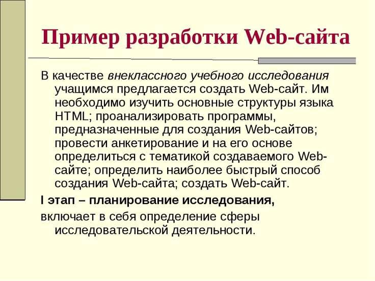 Пример разработки Web-сайта В качестве внеклассного учебного исследования уча...