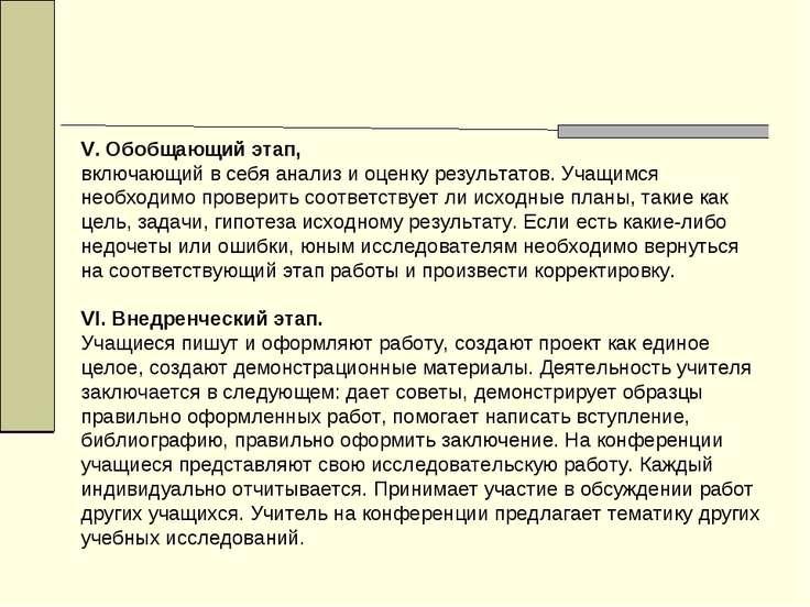 V. Обобщающий этап, включающий в себя анализ и оценку результатов. Учащимся н...