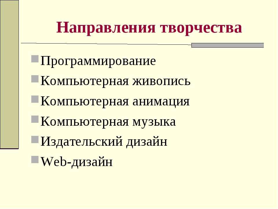 Направления творчества Программирование Компьютерная живопись Компьютерная ан...
