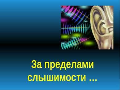 За пределами слышимости …