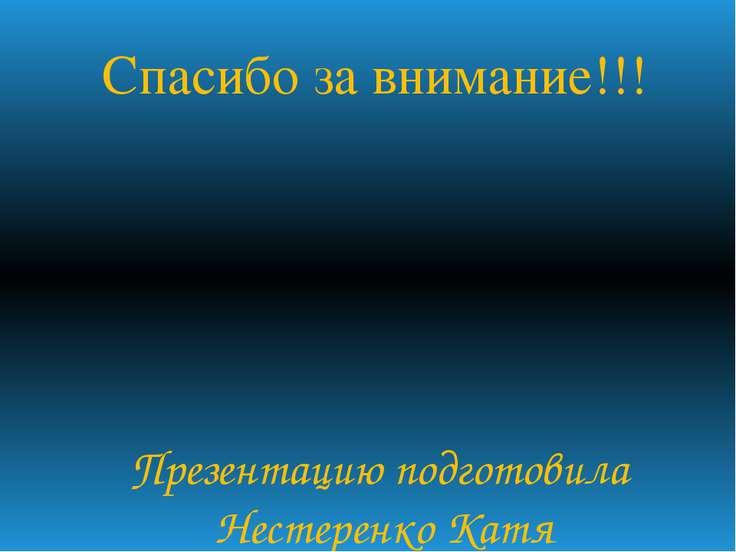 Спасибо за внимание!!! Презентацию подготовила Нестеренко Катя