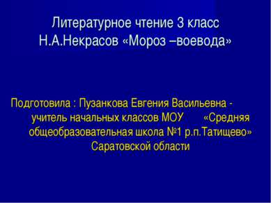Литературное чтение 3 класс Н.А.Некрасов «Мороз –воевода» Подготовила : Пузан...