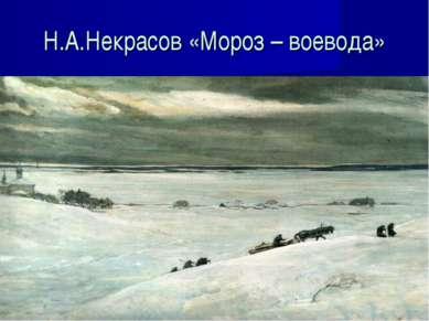 Н.А.Некрасов «Мороз – воевода»