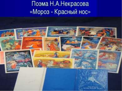 Поэма Н.А.Некрасова «Мороз - Красный нос» Отрывок «Мороз – воевода»