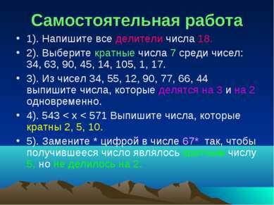 Самостоятельная работа 1). Напишите все делители числа 18. 2). Выберите кратн...
