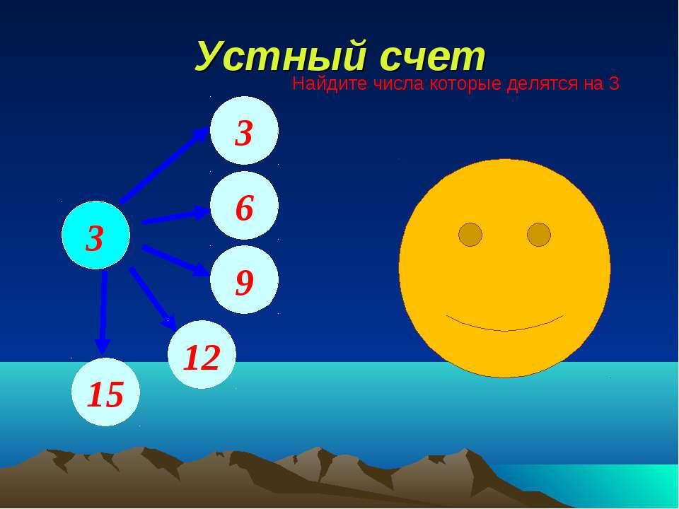 Устный счет КРАТНОЕ Найдите числа которые делятся на 3 3 3 6 9 12 15