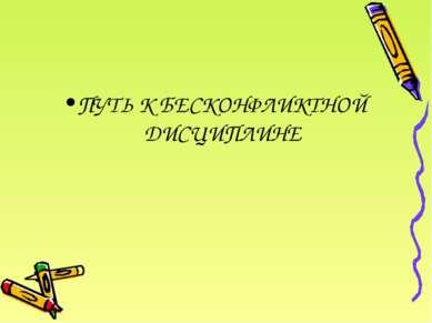 ПУТЬ К БЕСКОНФЛИКТНОЙ ДИСЦИПЛИНЕ