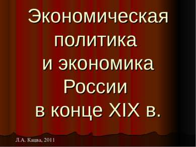 Экономическая политика и экономика России в конце XIX в. Л.А. Кацва, 2011