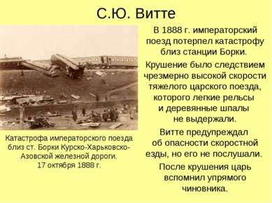 С.Ю. Витте В 1888 г. императорский поезд потерпел катастрофу близ станции Бор...