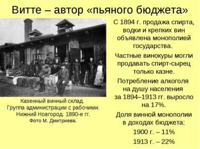 Витте – автор «пьяного бюджета» С 1894 г. продажа спирта, водки и крепких вин...