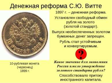 Денежная реформа С.Ю. Витте 1897 г. – денежная реформа. Установлен свободный ...