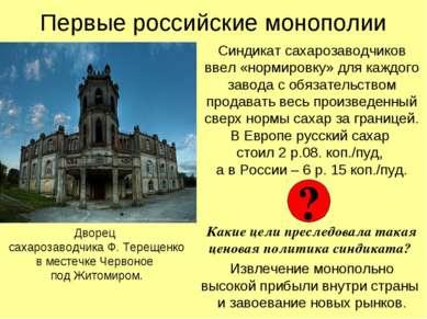 Первые российские монополии Синдикат сахарозаводчиков ввел «нормировку» для к...