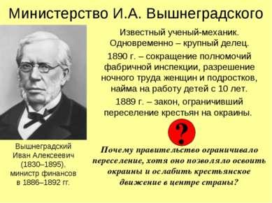 Министерство И.А. Вышнеградского Известный ученый-механик. Одновременно – кру...