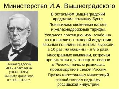 Министерство И.А. Вышнеградского В остальном Вышнеградский продолжил политику...