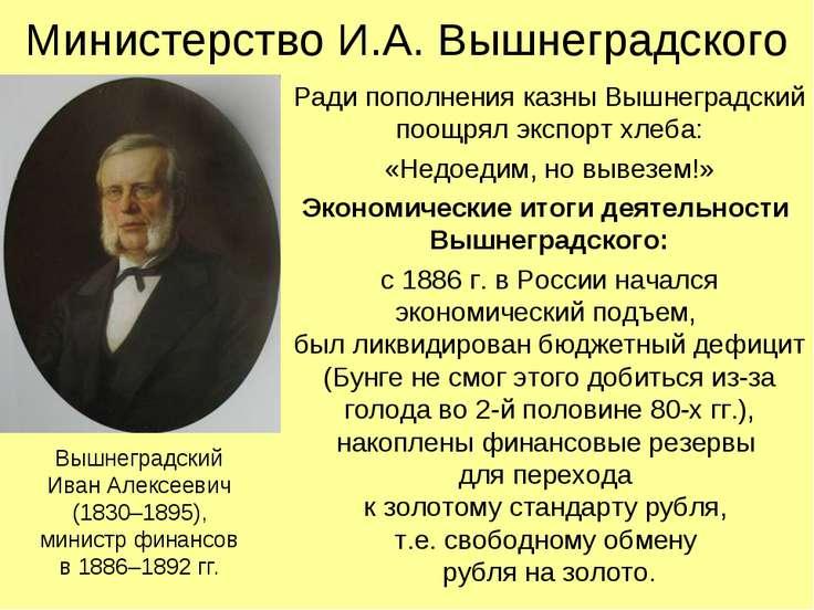Министерство И.А. Вышнеградского Ради пополнения казны Вышнеградский поощрял ...