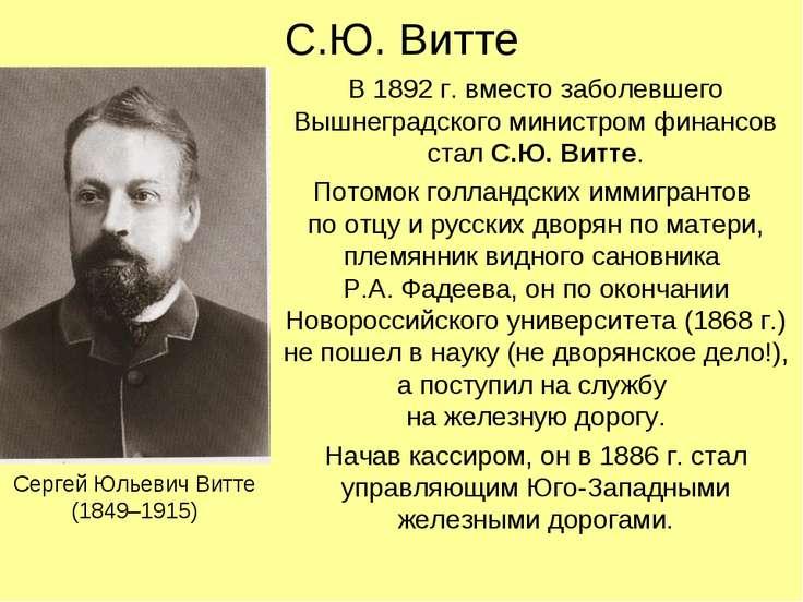 С.Ю. Витте В 1892 г. вместо заболевшего Вышнеградского министром финансов ста...