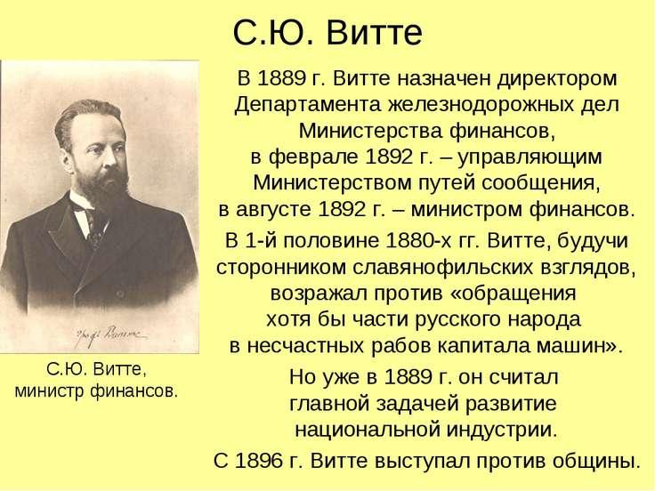 С.Ю. Витте В 1889 г. Витте назначен директором Департамента железнодорожных д...