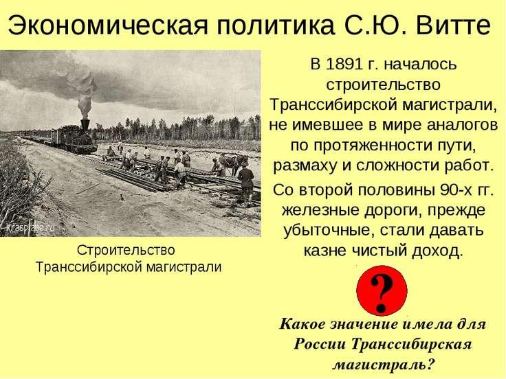 Экономическая политика С.Ю. Витте В 1891 г. началось строительство Транссибир...