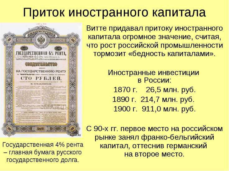 Приток иностранного капитала Витте придавал притоку иностранного капитала огр...