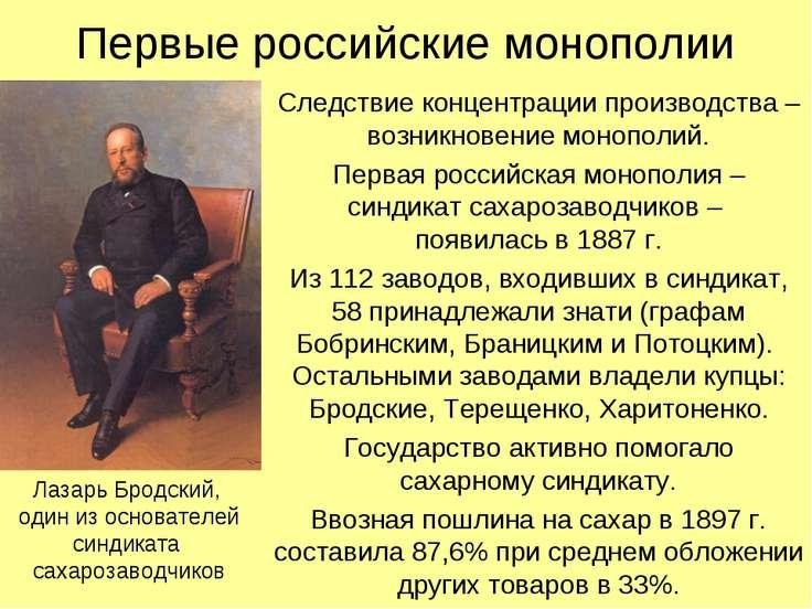 Первые российские монополии Следствие концентрации производства – возникновен...