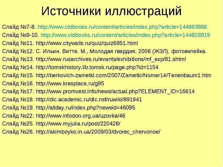 Источники иллюстраций Слайд №7-8. http://www.oldbooks.ru/content/articles/ind...