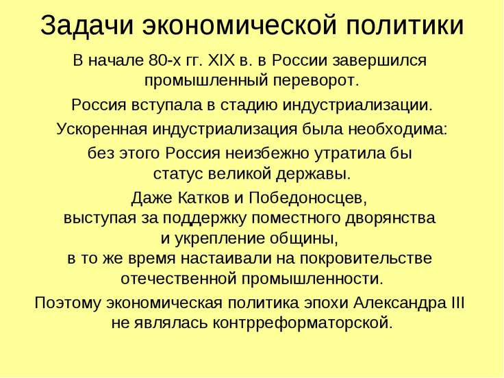 Задачи экономической политики В начале 80-х гг. XIX в. в России завершился пр...