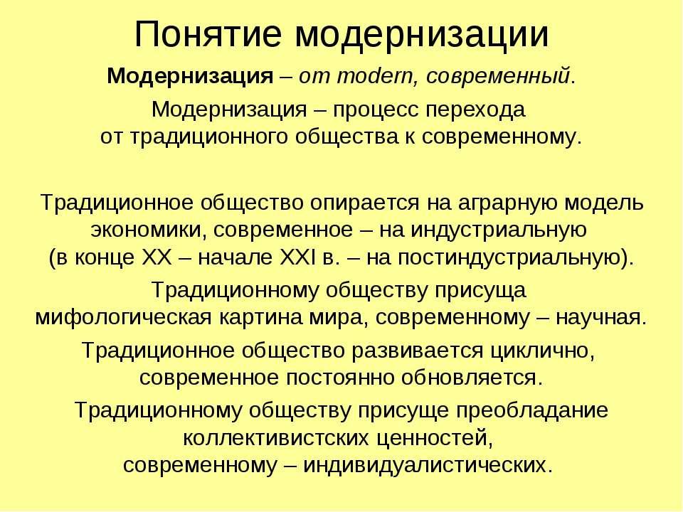 Понятие модернизации Модернизация – от modern, современный. Модернизация – пр...