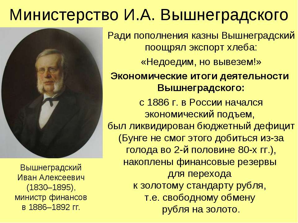 Денежная реформа вышнеградского и витте
