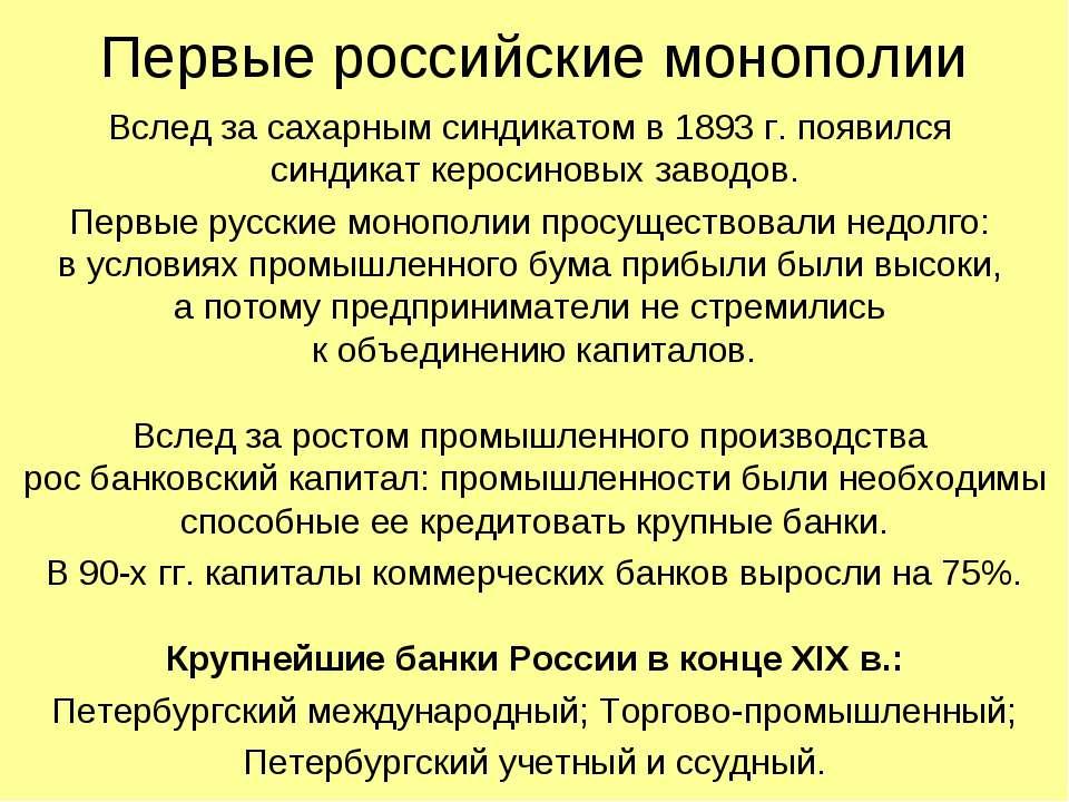 Первые российские монополии Вслед за сахарным синдикатом в 1893 г. появился с...