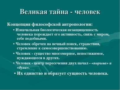 Великая тайна - человек Концепция философской антропологии: • Изначальная био...