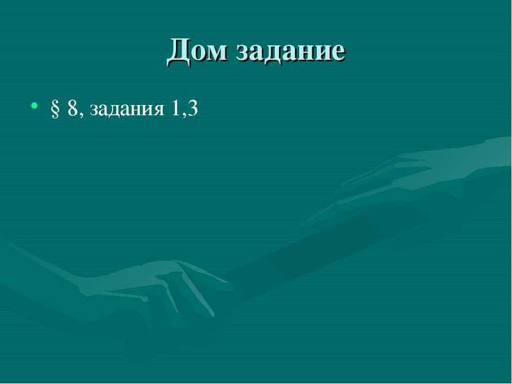 Дом задание § 8, задания 1,3