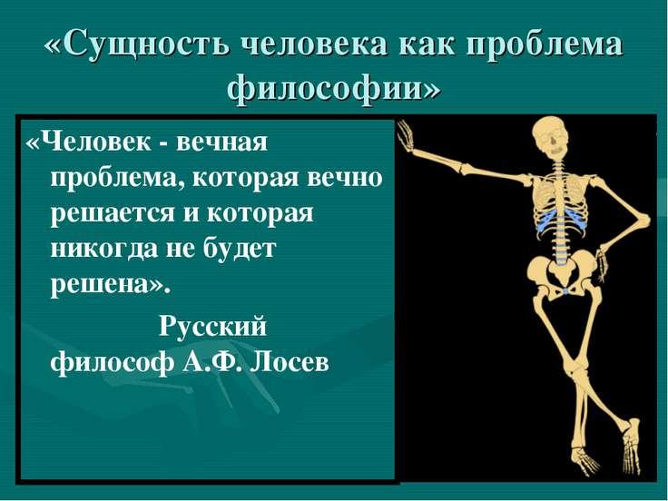 «Сущность человека как проблема философии» «Человек - вечная проблема, котора...