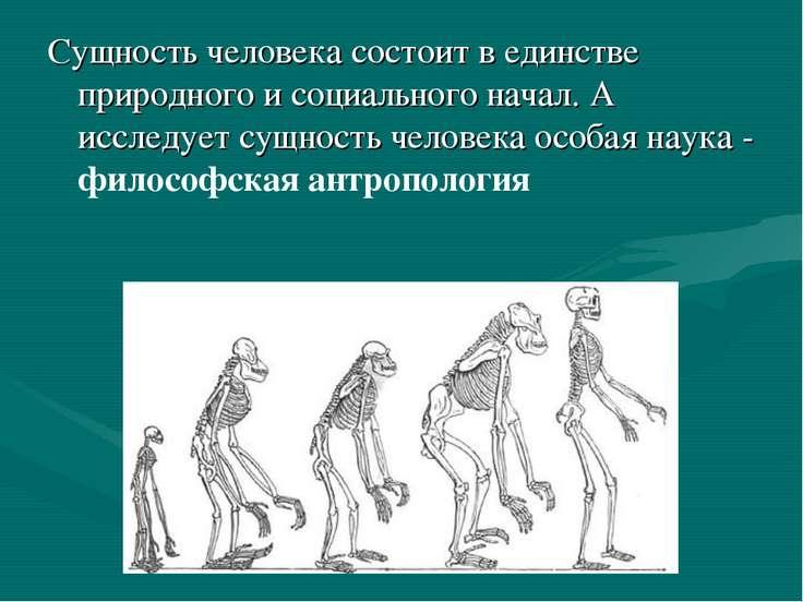 Сущность человека состоит в единстве природного и социального начал. А исслед...