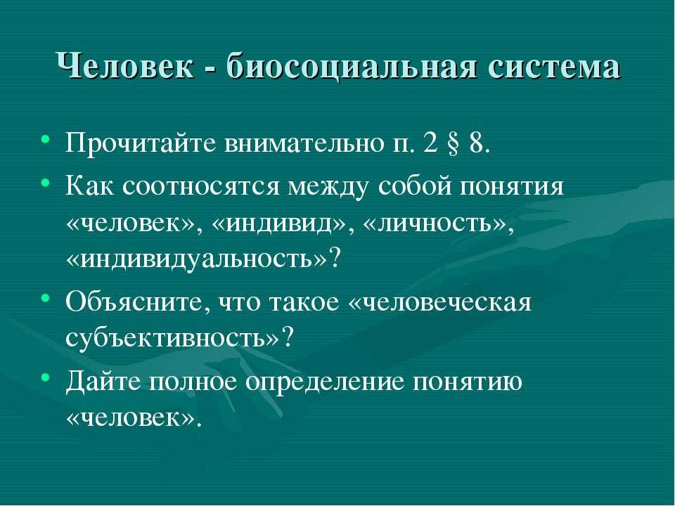 Человек - биосоциальная система Прочитайте внимательно п. 2 § 8. Как соотнося...
