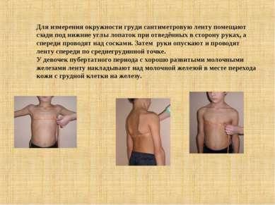 Для измерения окружности груди сантиметровую ленту помещают сзади под нижние ...