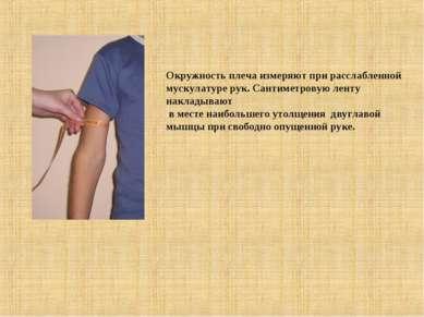 Окружность плеча измеряют при расслабленной мускулатуре рук. Сантиметровую ле...