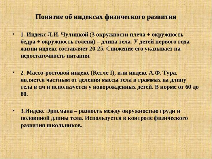 Понятие об индексах физического развития 1. Индекс Л.И. Чулицкой (3 окружност...