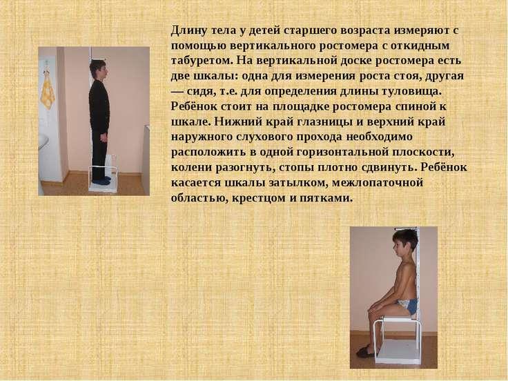 Длину тела у детей старшего возраста измеряют с помощью вертикального ростоме...