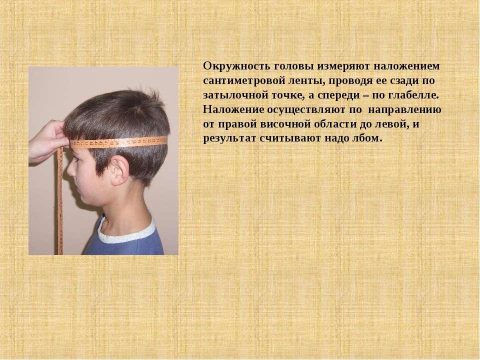 Окружность головы измеряют наложением сантиметровой ленты, проводя ее сзади п...