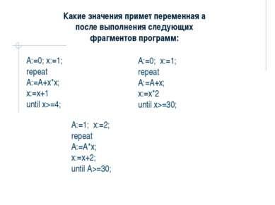 А:=0;x:=1; repeat А:=А+x*x; x:=х+1 until x>=4; Какие значения примет перемен...
